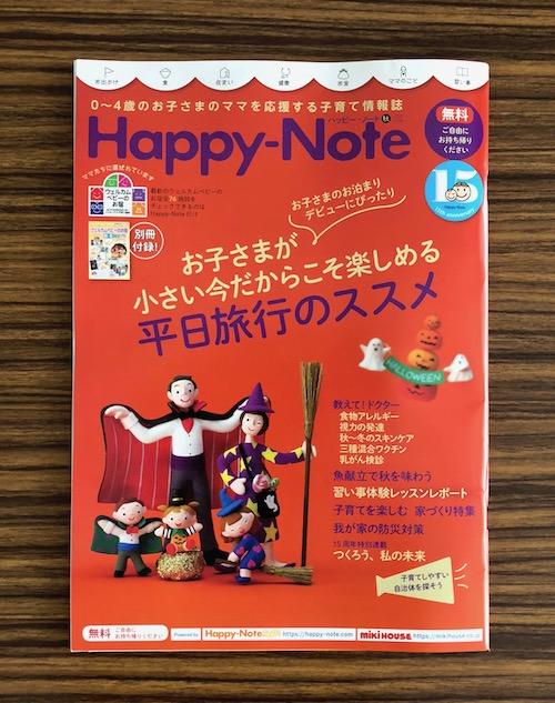 フリーペーパー『Happy-Note』に記事が掲載されました