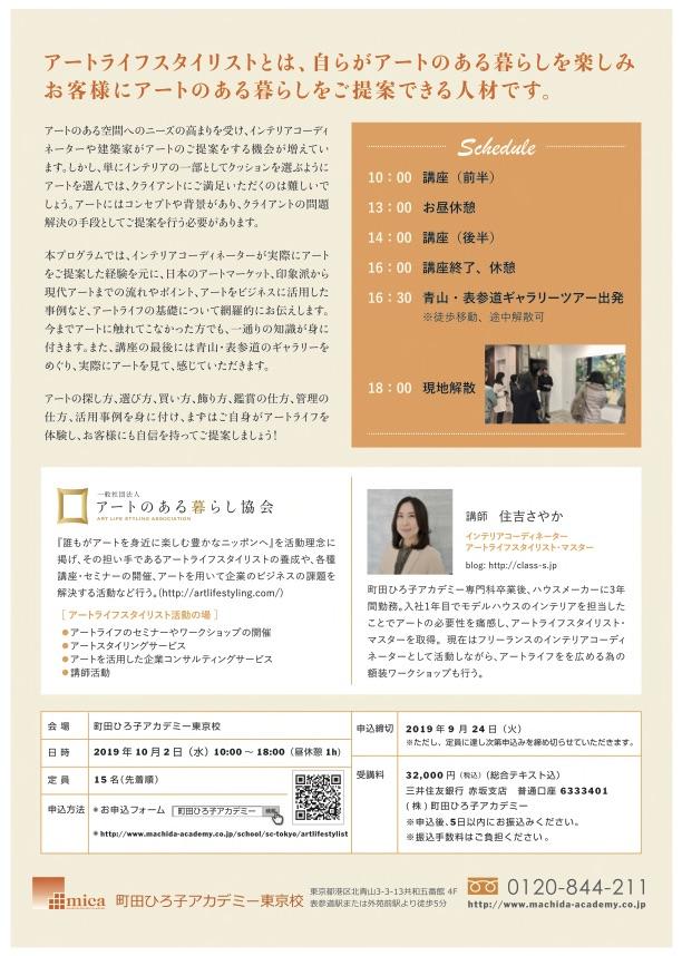 アートライフスタイリスト2級特別講座 10/2開催!