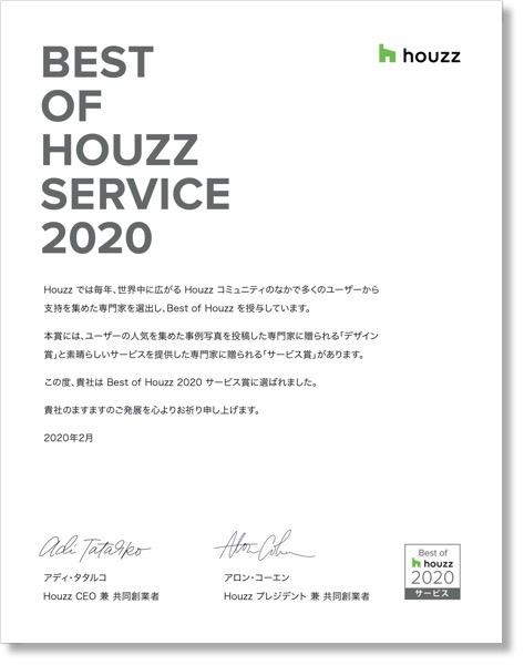 Best of Houzz 2020 サービス賞を受賞しました!